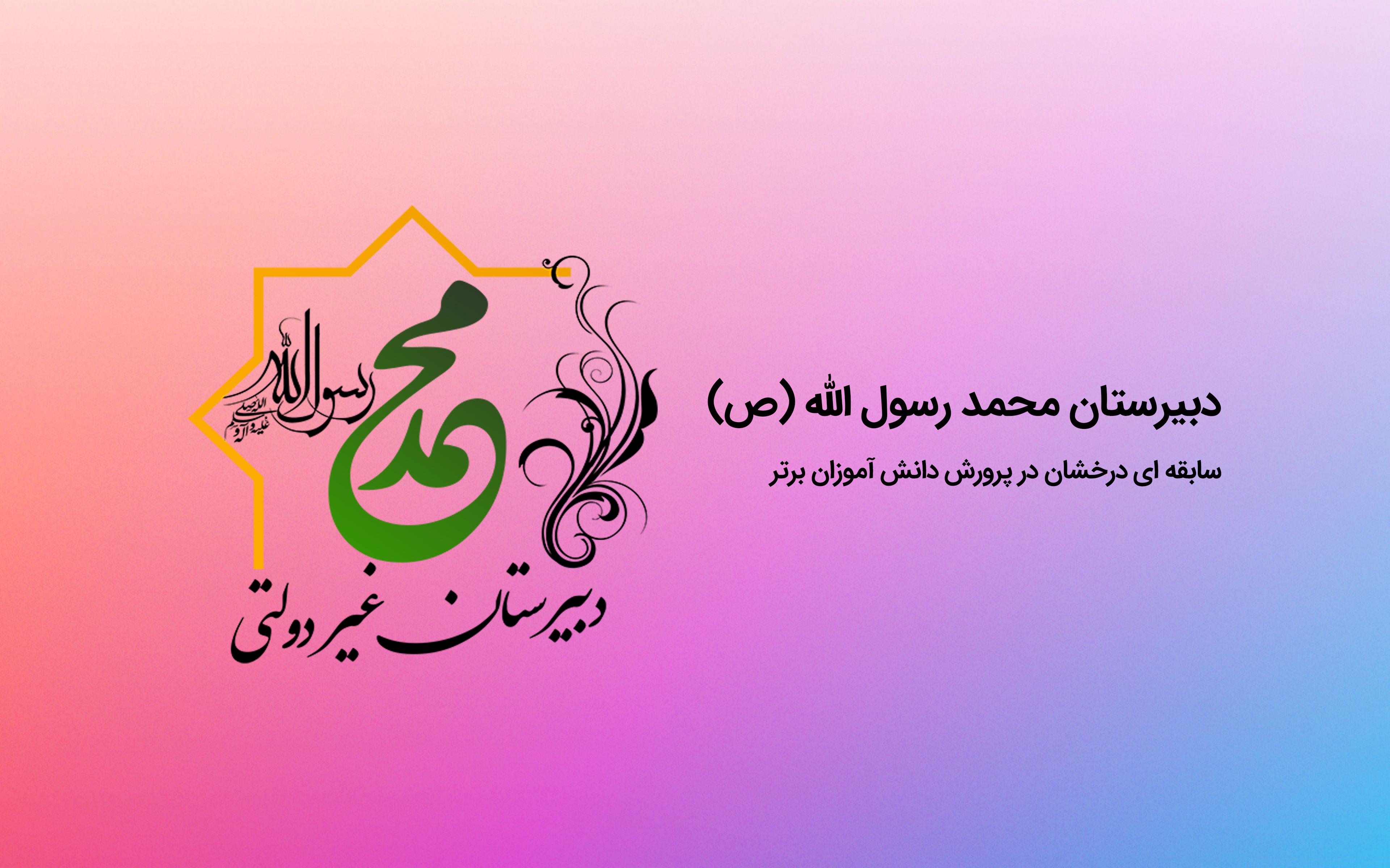 دبیرستان غیردولتی محمد رسول الله (ص)